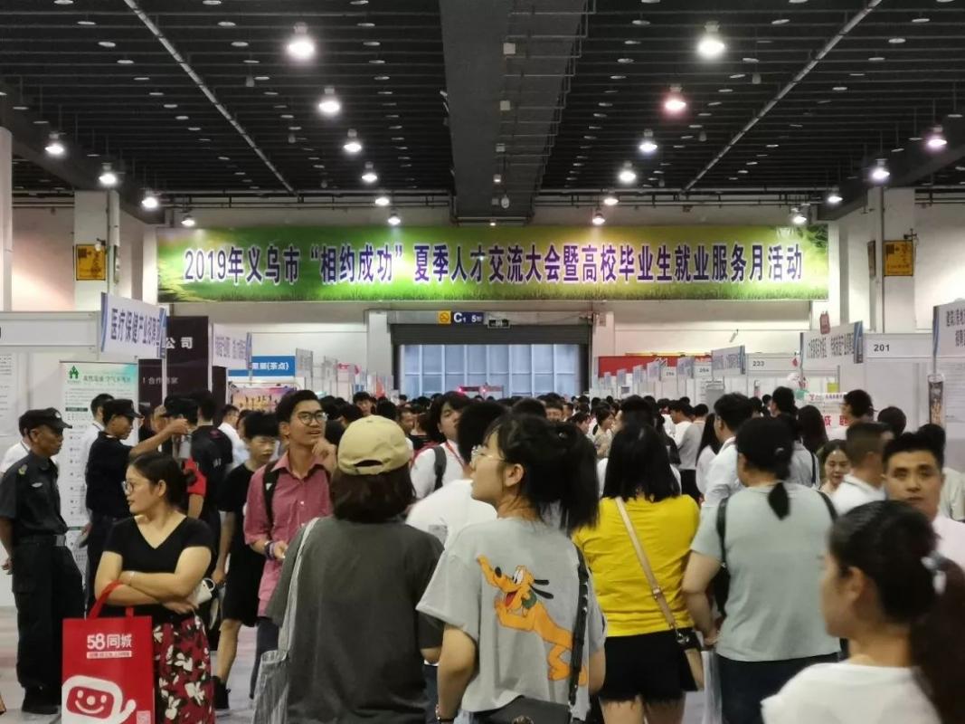 """义乌市""""相约成功""""夏季人才交流大会举行"""