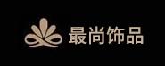 义乌最尚饰品厂