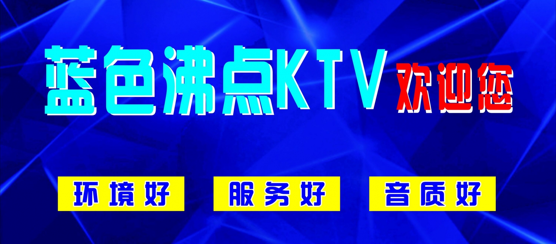 义乌蓝色沸点KTV