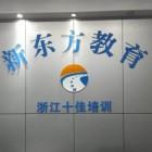 义乌新东方电商培训