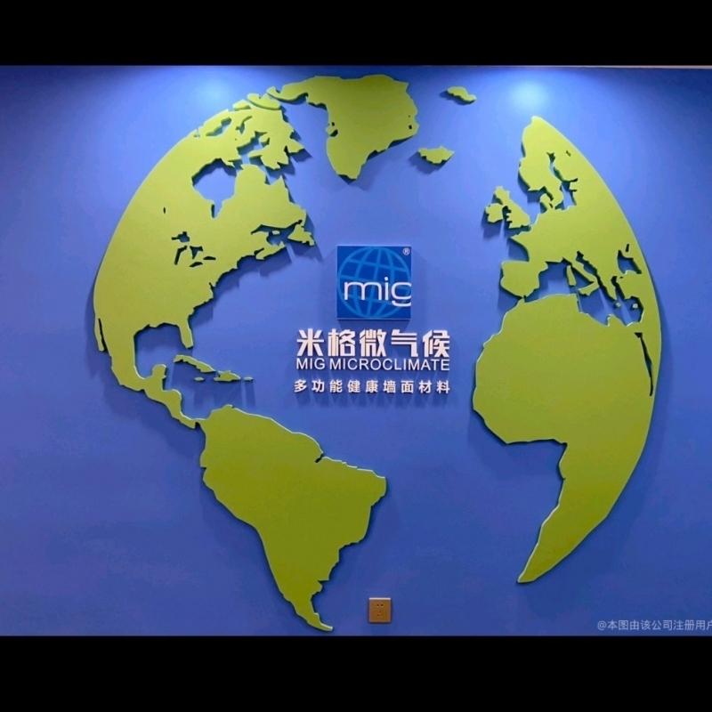义乌市米格新材料科技有按公司