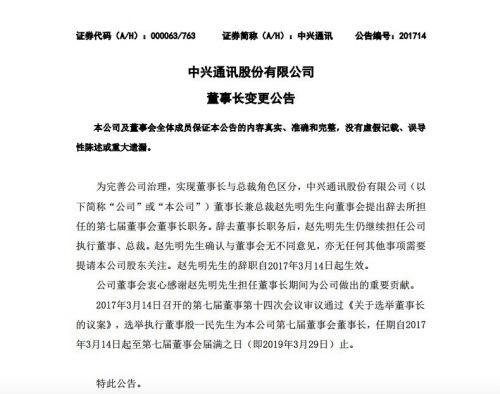 中兴换帅:赵先明辞任董事长 殷一民接任