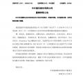 中兴14名原董事会成员集体辞职!