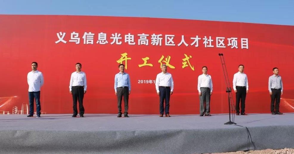 义乌市人才社区项目开工
