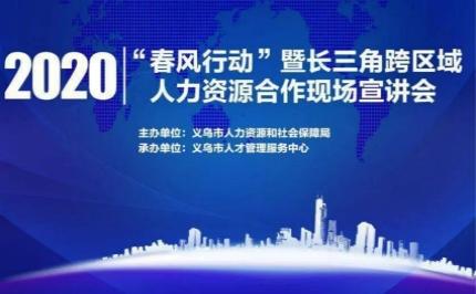 义乌市人社局推产业人才专场宣讲会和大学生