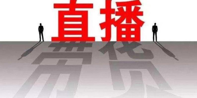 义乌市出台加强直播电商人才保障政策